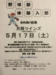 体験入部(ふれあい広場)開催のお知らせ